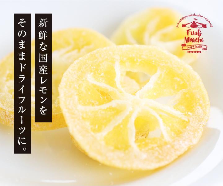 新鮮な国産レモンをそのままドライフルーツに。