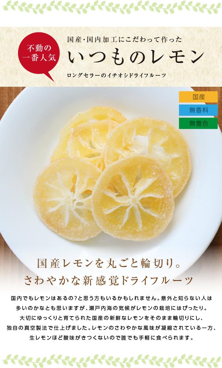 いつものレモン 国産レモン使用
