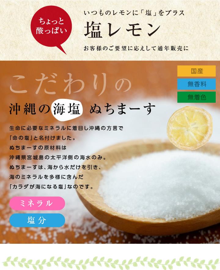 塩レモン こだわりのぬちまーす使用