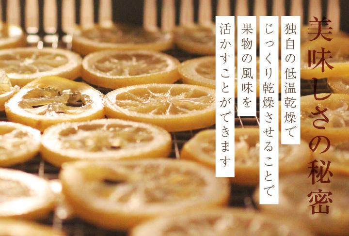 独自の製法でじっくり乾燥させることで果物の風味を活かすことができます