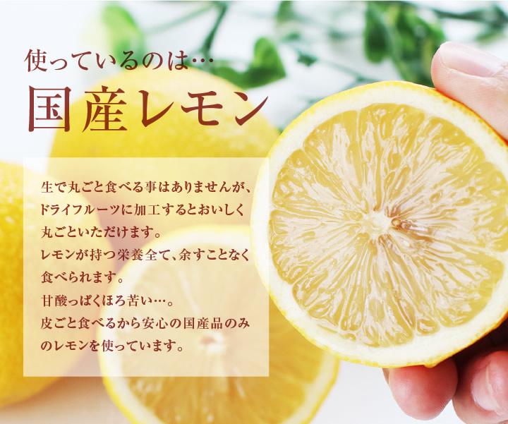 使っているのは国産レモン