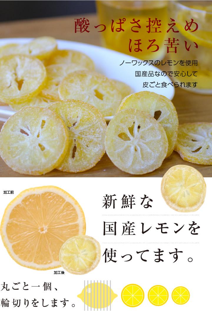 国産レモン丸ごと一個を使います