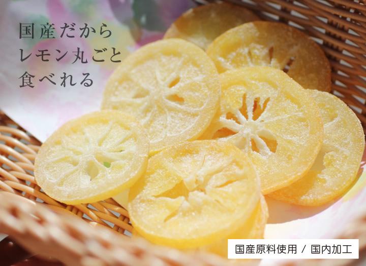 国産レモンだから丸ごと食べられる