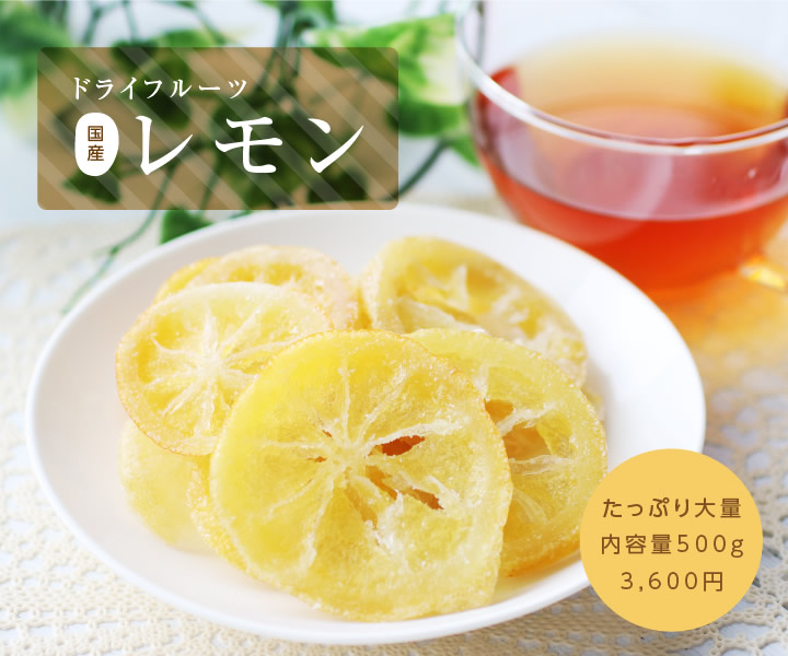 国産ドライフルーツレモン・輪切りレモン