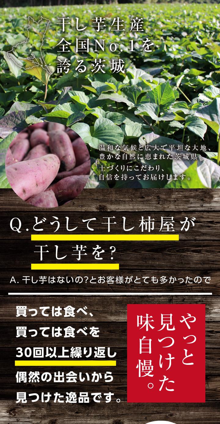 干し芋生産量全国1位の茨城県