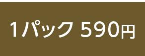 干し芋紅はるか1パック580円