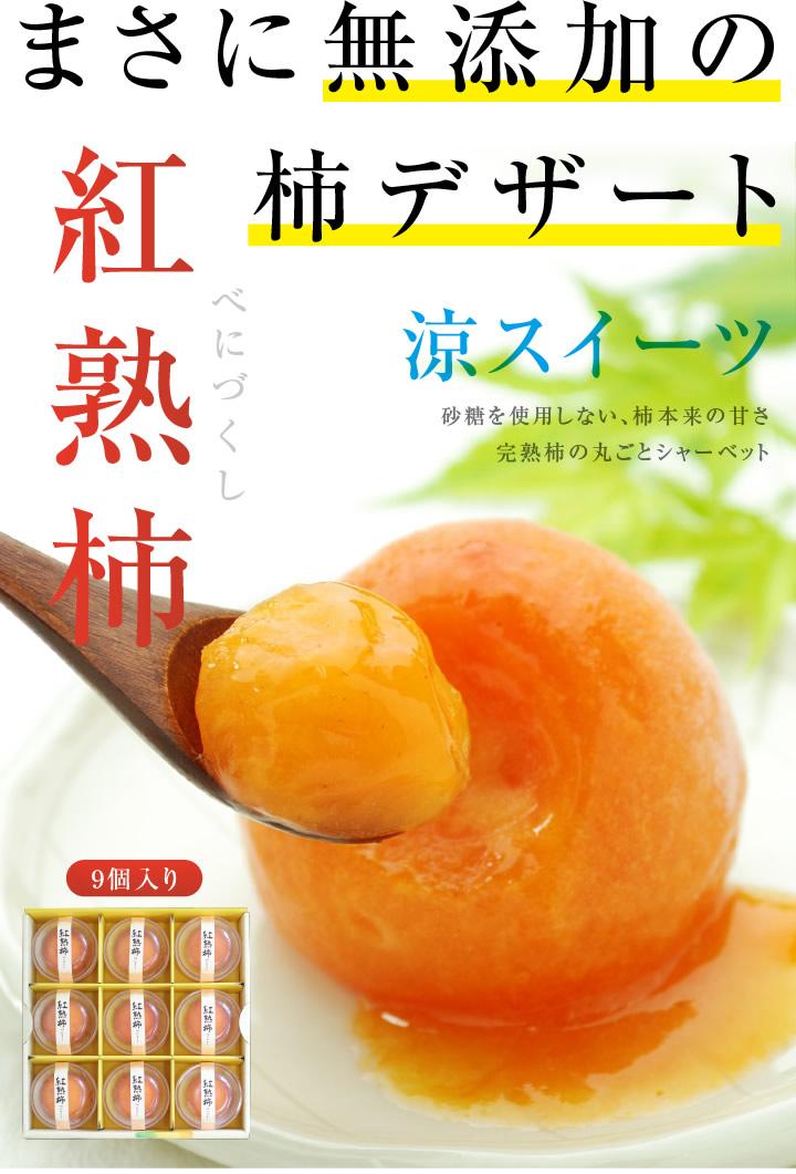 市田柿の柿アイス 紅熟柿 砂糖不使用