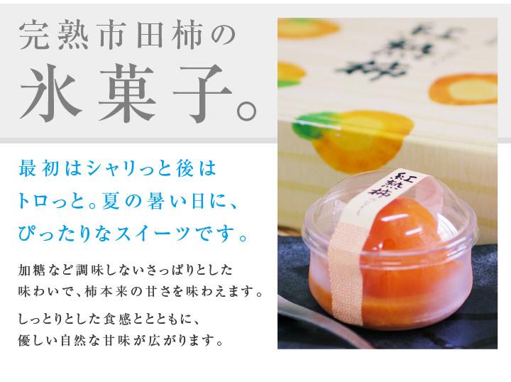 完熟市田柿の氷菓子。涼スイーツ