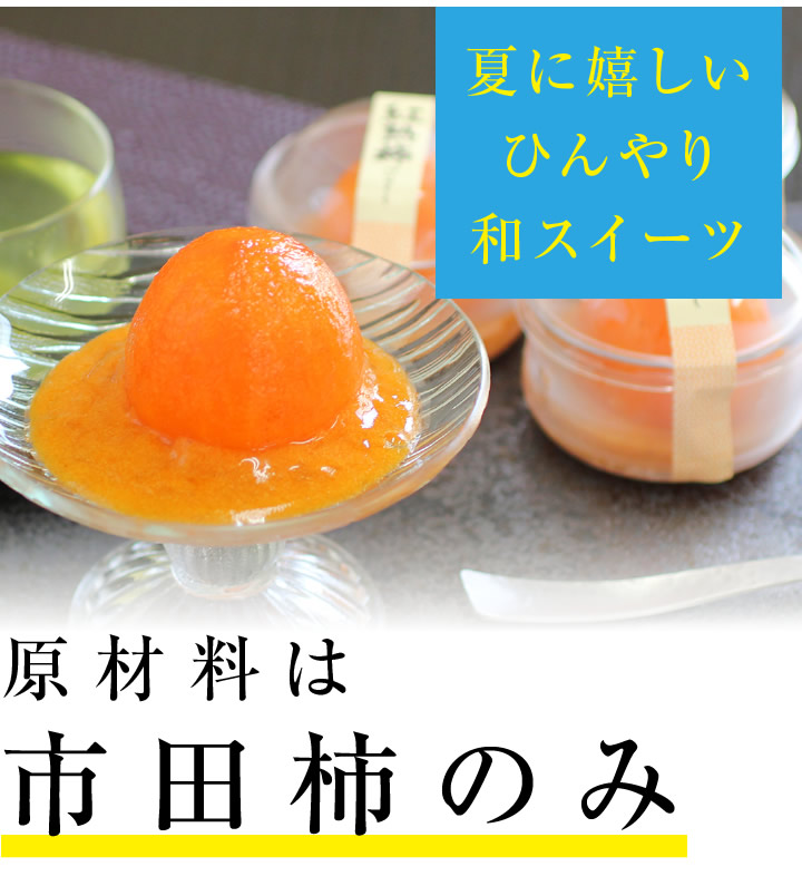 夏に嬉しいひんやり和スイーツ。原材料は市田柿のみ