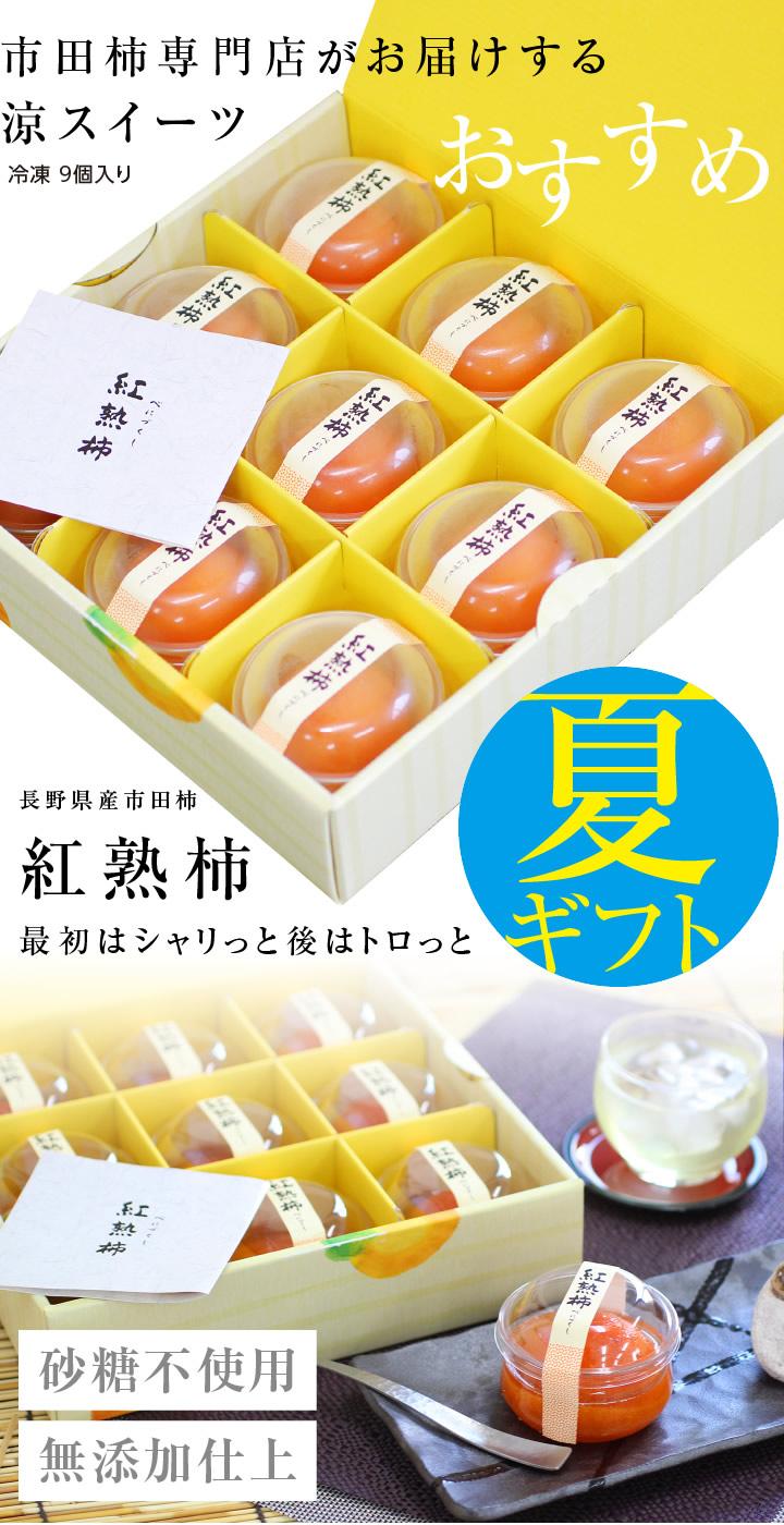市田柿専門店がお届けする涼スイーツ。夏ギフト紅熟柿