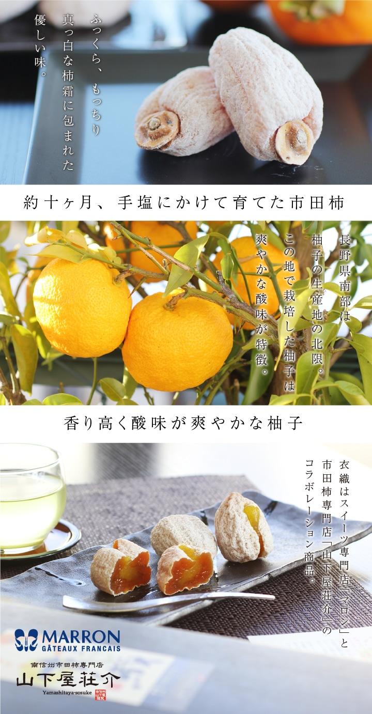 市田柿と柚子の組み合わせ