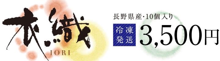 衣織は全て長野県の原材料