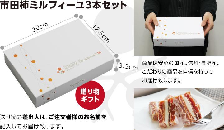 市田柿とカルピス発酵バターのとろける調和 市田柿ミルフィーユ
