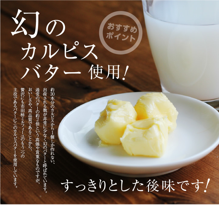 カルピスバター使用