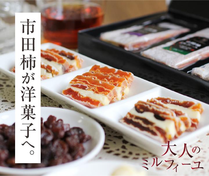 市田柿が洋菓子へ