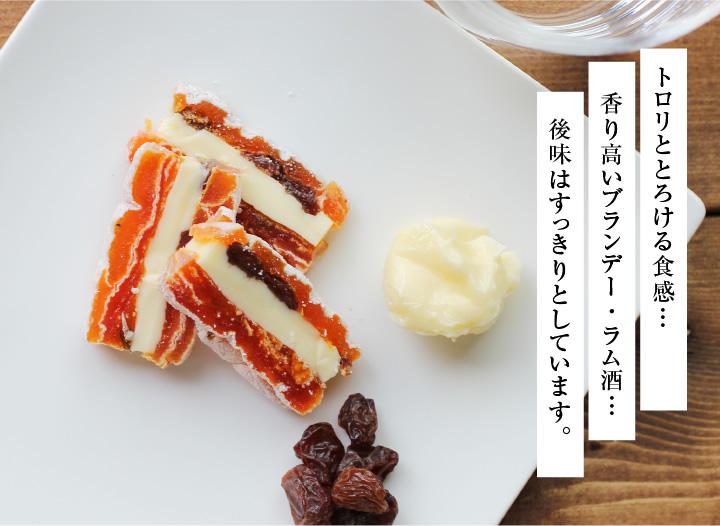 送料無料 大人の市田柿ミルフィーユ、カルピスバター使用