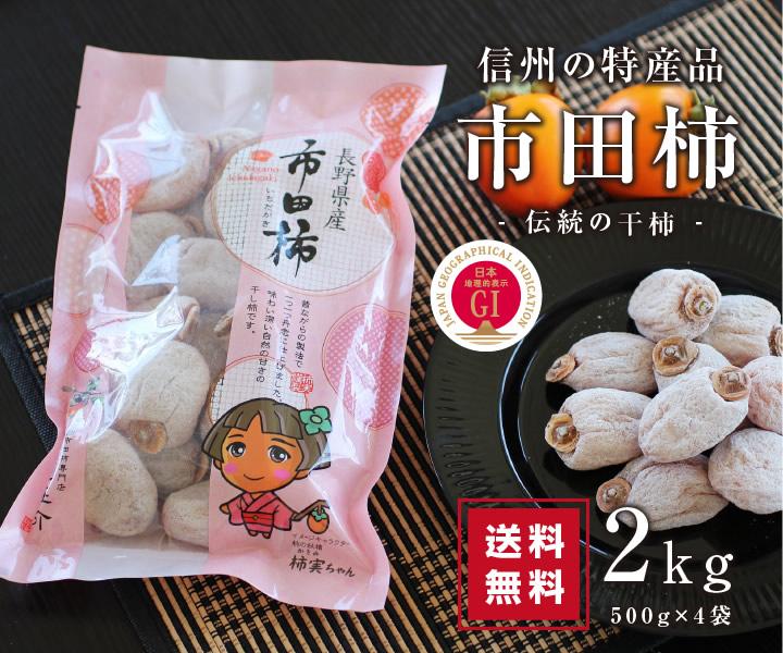 信州の特産品 市田柿(干し柿) 1kg(徳用500g×2袋)