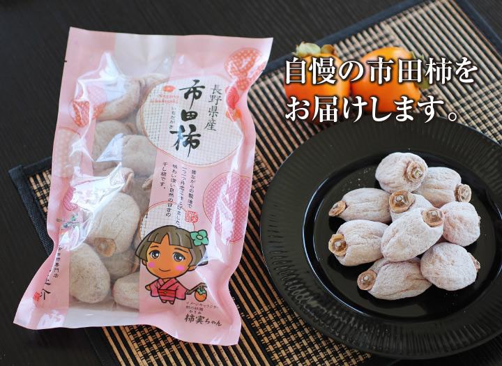 信州の特産品 市田柿(干し柿) 徳用500g