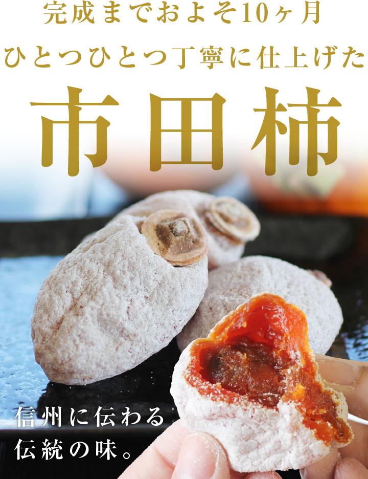 市田柿 干柿 干し柿
