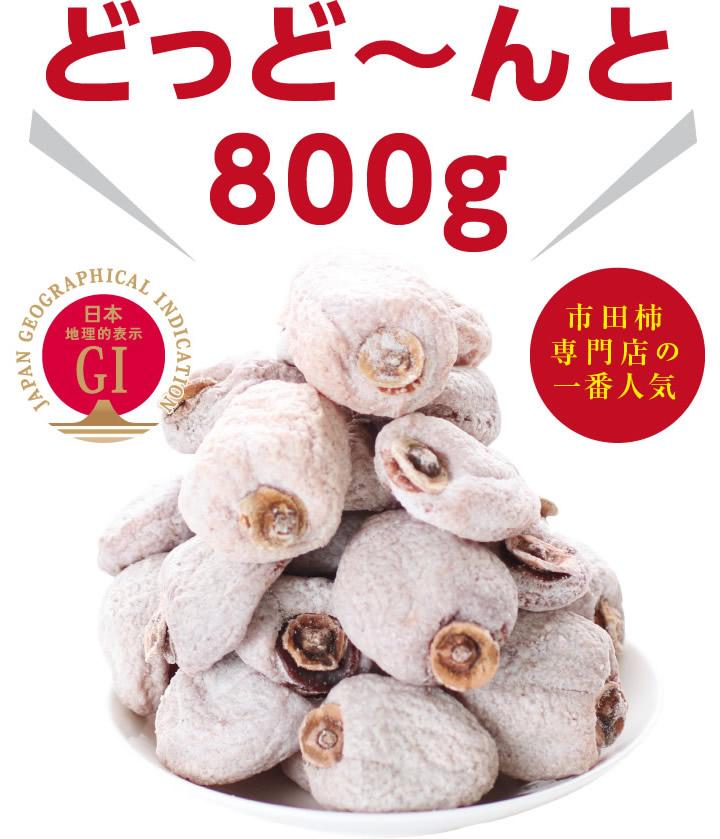 市田柿をどっどーんと800g お徳用・ご家庭用