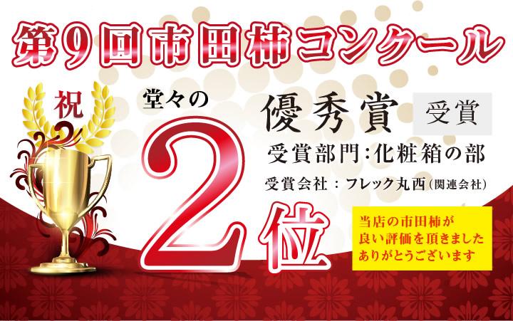 市田柿コンクール第2位の実績があります