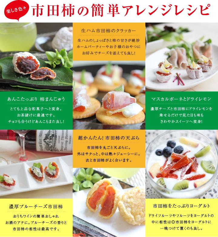 市田柿の簡単アレンジレシピ。