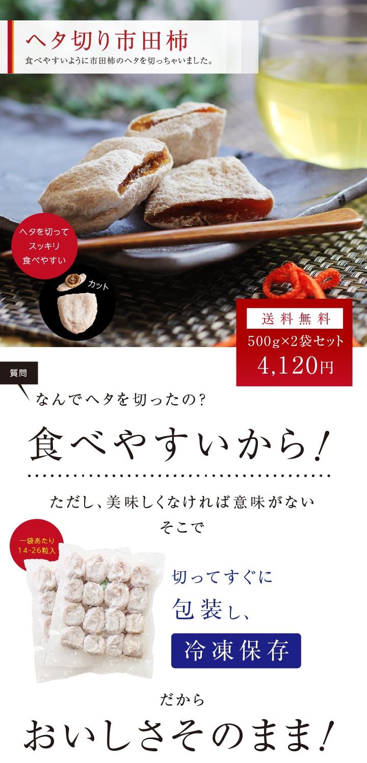 ヘタ切り市田柿