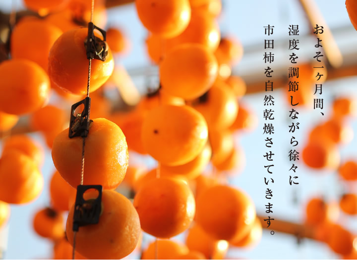 市田柿(干し柿) ランク秀