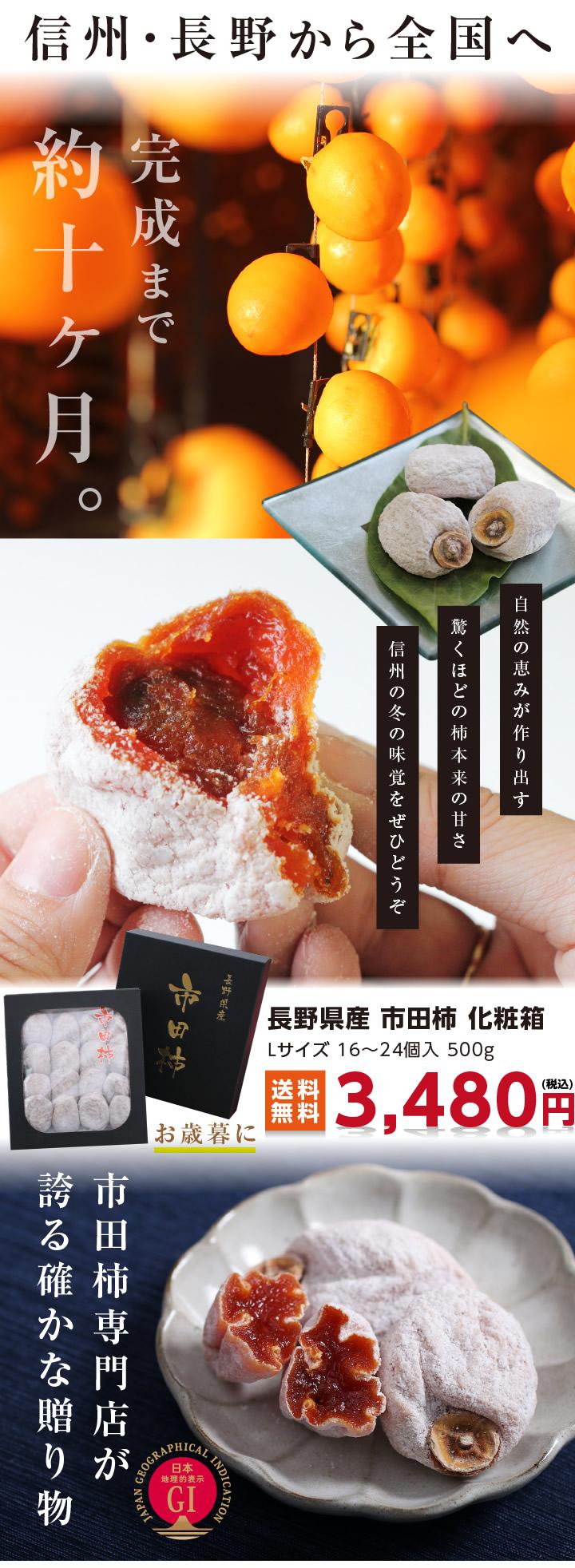 送料無料で長野・信州から市田柿を送料無料でお届けします