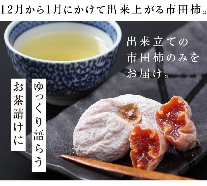 12月から1月にかけて出来上がる市田柿。