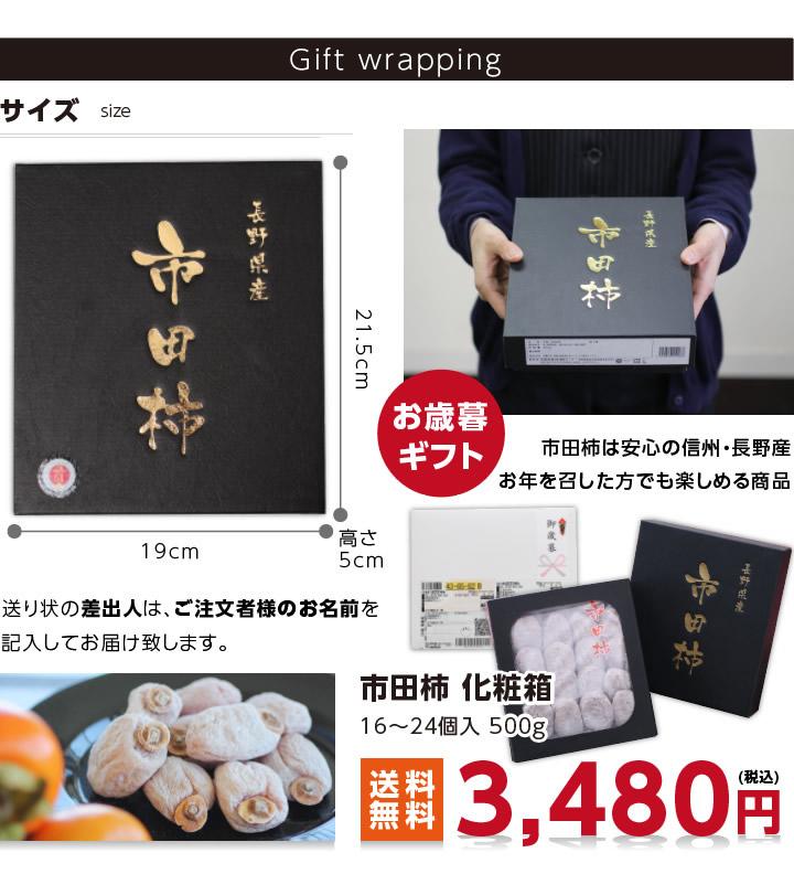 市田柿化粧箱500g送料無料