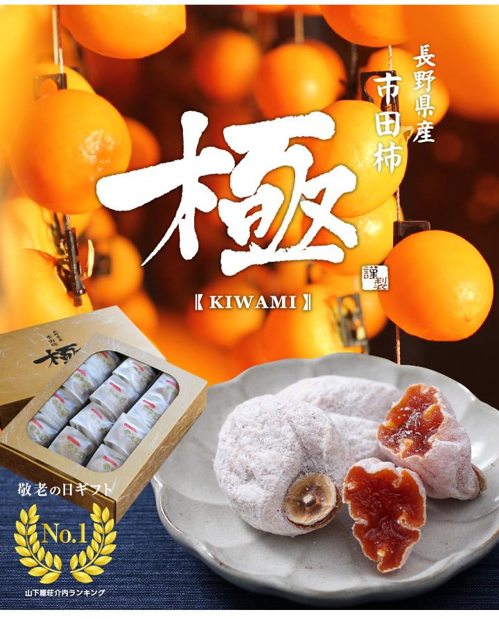 送料無料、長野県産市田柿、干し柿「極」