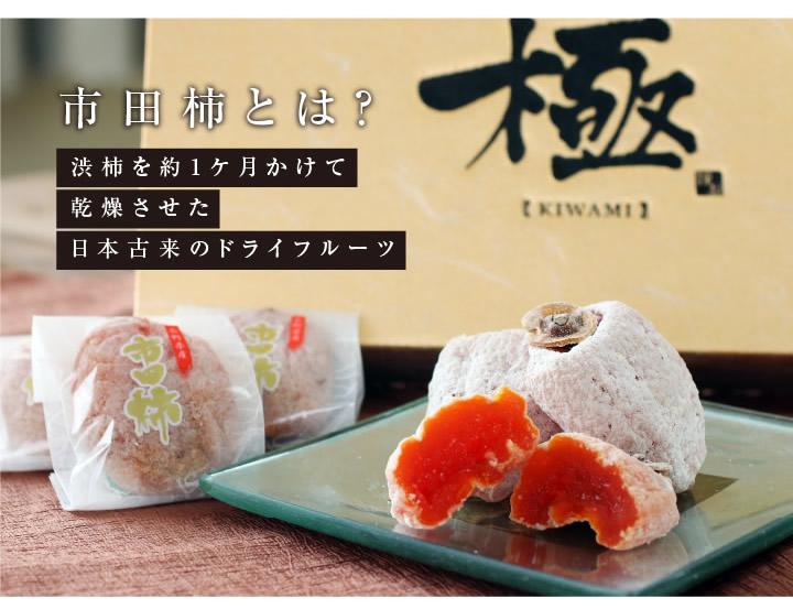 市田柿とは?渋柿を一ヶ月かけて乾燥させた日本のドライフルーツ