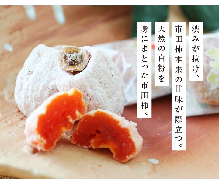 渋みが抜け、市田柿本来の甘味が際立つ。