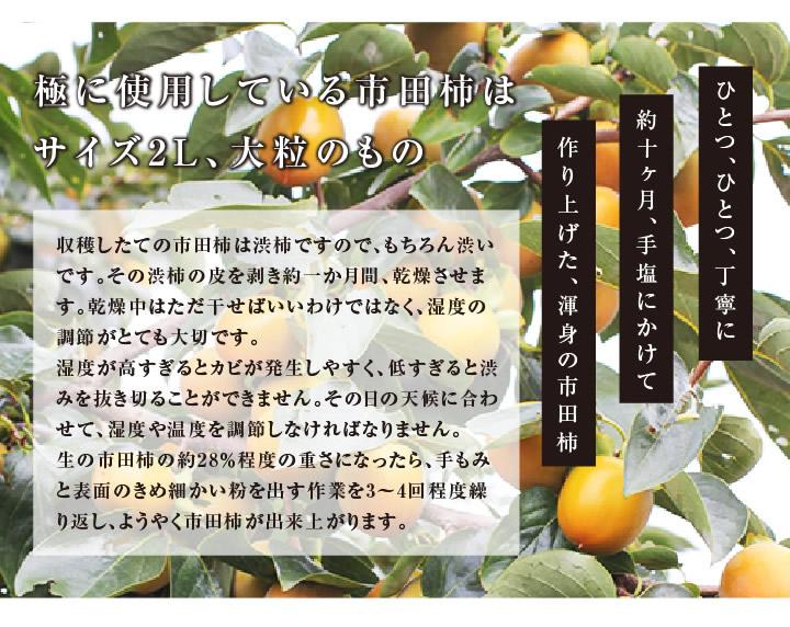 市田柿(干し柿)の作り方