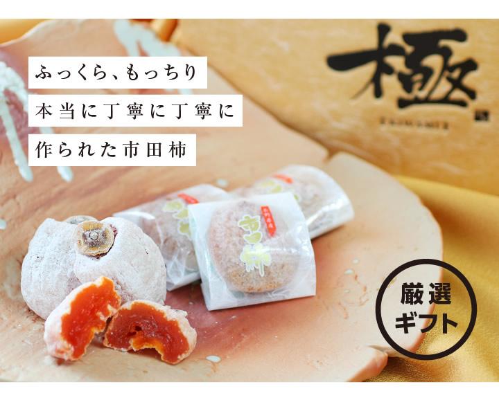 ふっくら、もっちり丁寧に作られた市田柿(干柿)