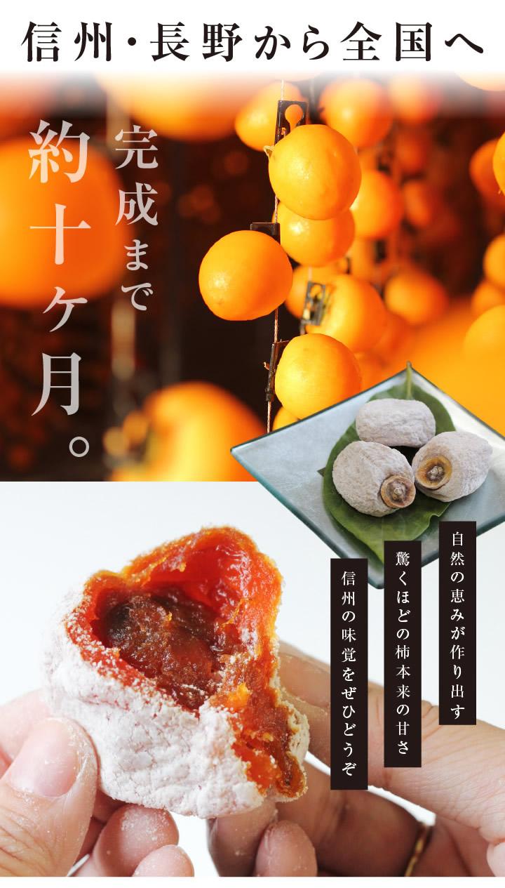 信州長野から全国へ市田柿をお届けします。
