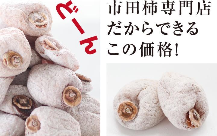 市田柿(干し柿) 500g 送料無料。市田柿専門店だからできるこの価格