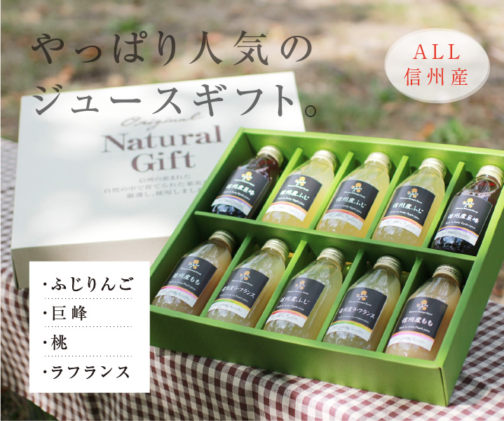 信州産果物で作った100%ジュース(200ml)10本セット