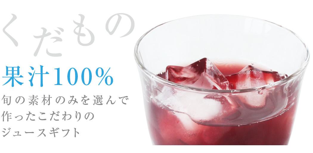 果汁100%国産ジュースギフトセット