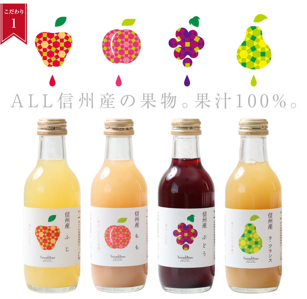ALL信州の果物。果汁100%
