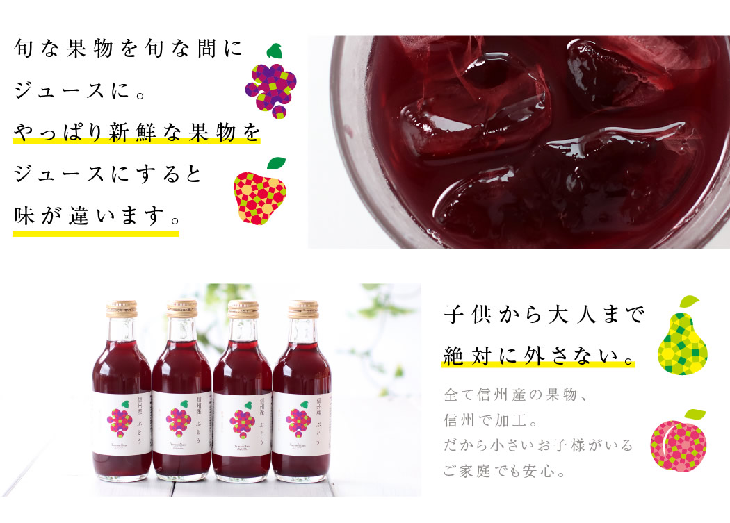 旬な果物を旬のうちにジュースに