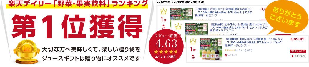 楽天デイリーランキング「野菜・果実飲料」ランキング1位獲得