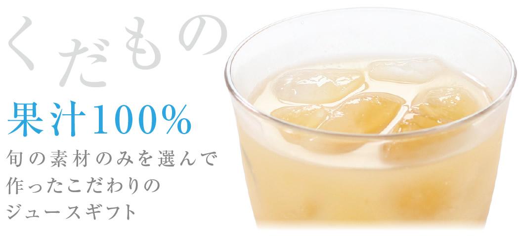 果汁100%ジュースギフト