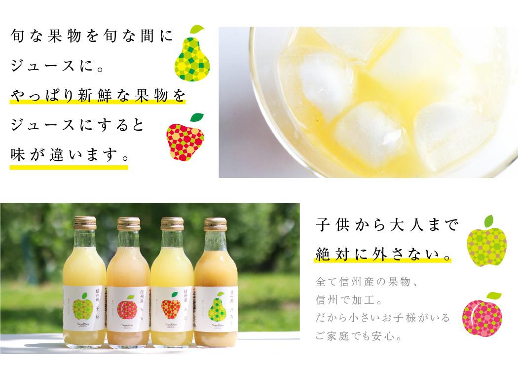 旬な果物を旬な間にジュースに。