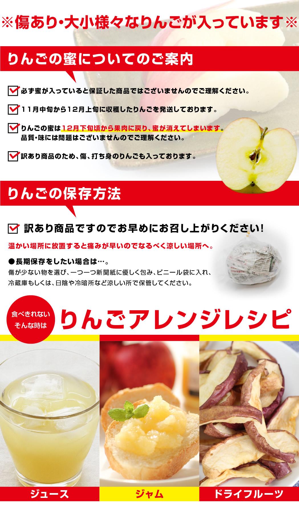りんごの注意点