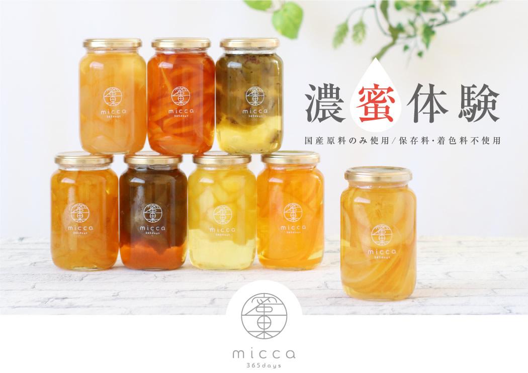 micca 濃蜜体験 国産原料のみ使用/保存料・着色料不使用