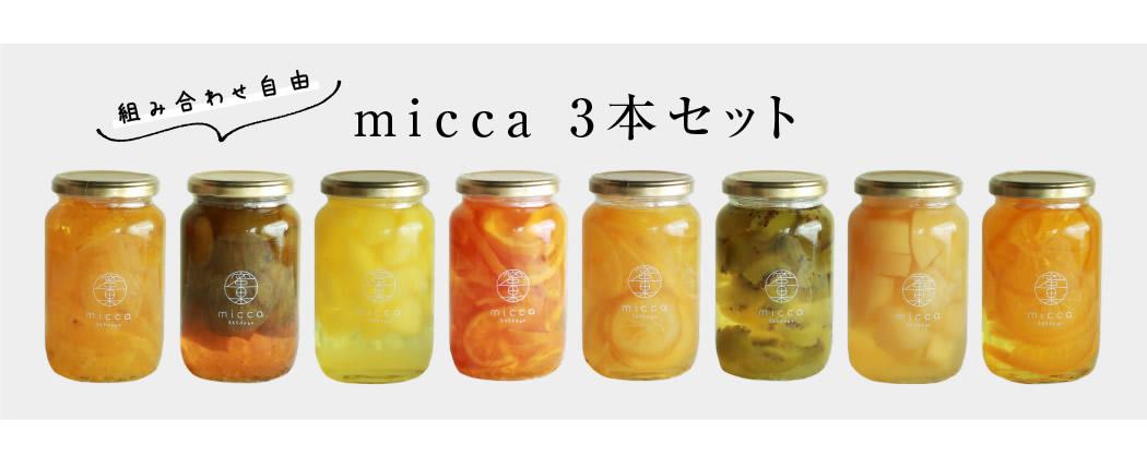組み合わせ自由 micca3本セット
