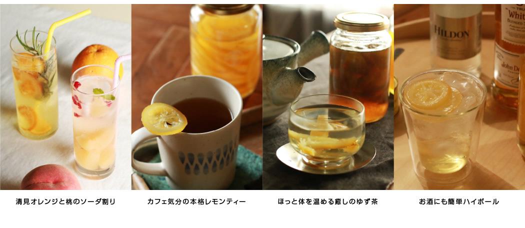 清見オレンジと桃のソーダ割り カフェ気分の本格レモンティー ほっと体を温める癒しのゆず茶 お酒にも簡単ハイボール