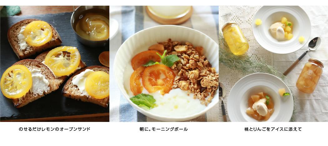 のせるだけレモンのオープンサンド 朝に。モーニングボール 桃とりんごをアイスに添えて